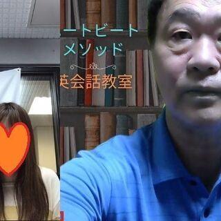 【オンライン】ハートビートメソッド英会話教室 商標登録記念…