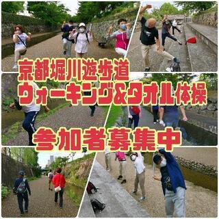 京都 堀川遊歩道ウォーキング&タオル体操