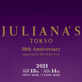 ジュリアナ東京30周年イベント
