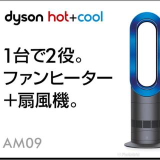 新品未使用品‼️Dyson Hot + Cool AM09 ファ...