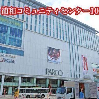 10月14日(木) 19:00開催✫浦和駅前♪PARCO会議室 ...