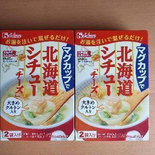 【B】マグカップで 北海道シチュー チーズ 2個セット