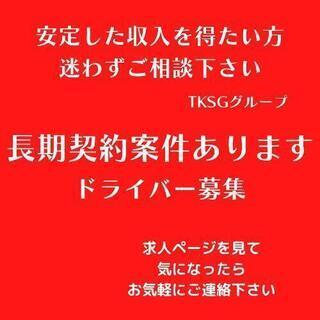 宮崎市【最低保証有、月35~40万可能!】ドライバー募集!私たち...