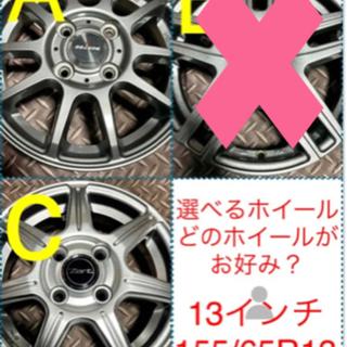 選べるシリーズ① 13インチ「155/65R13」新品タイヤと美品中古ホイールの画像