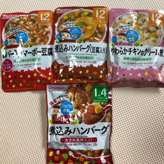 【新品無料】ベビーフード