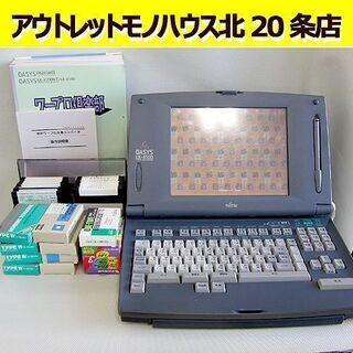 ワープロ  富士通☆カラー 液晶 LX-4500 OASYS/オ...
