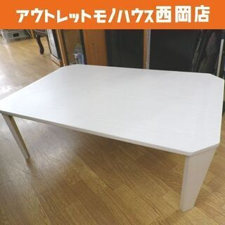 折りたたみテーブル ローテーブル 幅90㎝ アイボリー セ…
