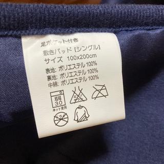 あったか足ポケット付き敷毛布 - 家具