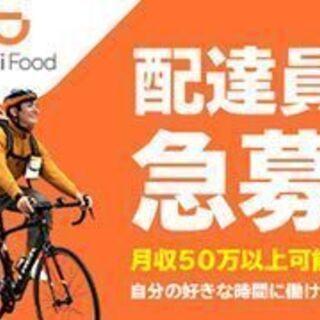 今注目のフードデリバリーアプリ「DiDi Food」配達パートナ...