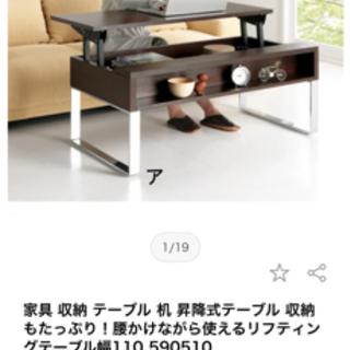 ほぼ新品 dinos 昇降式ローテーブル - 名古屋市