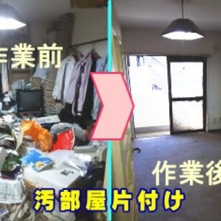 《ゴミ屋敷や汚部屋はお任せ下さい!》現地見積り0円☆お客様に寄り...