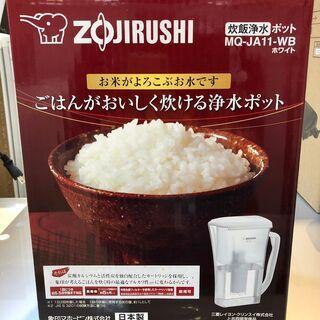 【未使用品】ごはんがおいしく炊ける浄水ポット 象印 MQ-…