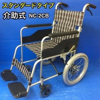 【お買い得】介助式車いす 標準型  NC-2CB 日進医療器 車...