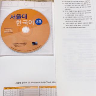 ソウル大学語学堂3級Bの問題集 - その他
