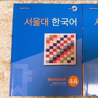 ソウル大学語学堂4級Aの問題集