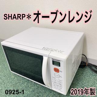 【ご来店限定】*シャープ  オーブンレンジ 2019年製*0925-1