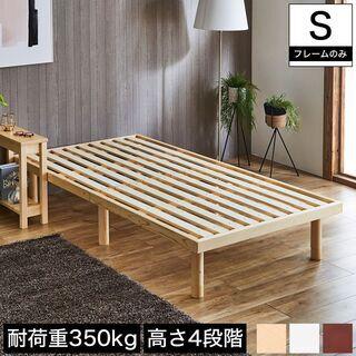 neruco すのこベッド - シングル - 耐荷重350…