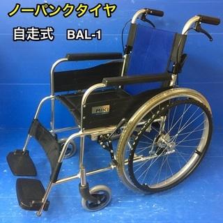 【人気商品】自走式 車いす 標準型 BAL-1 ノーパンクタイヤ...