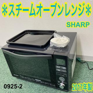 【ご来店限定】*シャープ  スチームオーブンレンジ 2017年製...