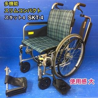 【お買い得】自走式車いす 多機能型 スリムタイプ SKT-4 M...