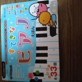 すてきなピアノ