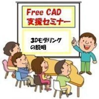Free CAD(無償ソフト)支援セミナー