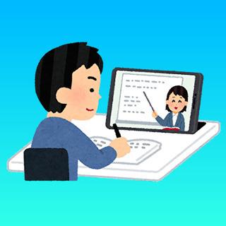 オンライン家庭教師承ります! 状況により大幅減額可です。