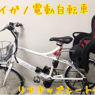 美車‼︎ルイガノ電動自転車 チャイルドシート付き