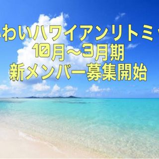 【足立区】ハワイアンリトミック☆NEWメンバー大募集