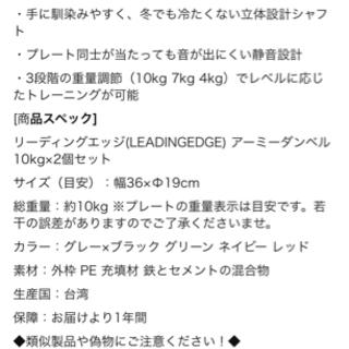 【ネット決済】アーミーダンベル 7kg×2個セット