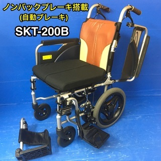 【希少】介助式車いす SKT-200B ノンバックブレーキ(自動...