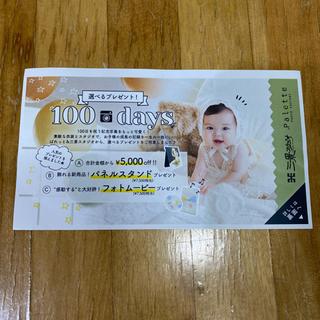 【ネット決済・配送可】パレット、三景スタジオの割引券