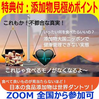 知ってます?日本は世界トップクラスの添加物大国!for 長野&関東