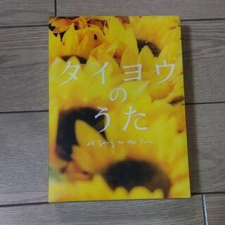 YUI タイヨウのうた DVD
