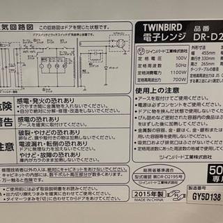 【取引中】電子レンジ(ツインバード 2015年製) - 横浜市