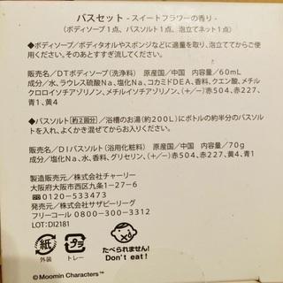 【未開封】Afternoon Tea バスセット(ムーミン柄) - 杉並区