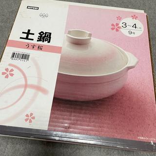 ニトリ 土鍋