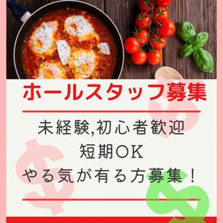 ◆時給1250円から◆接客スタッフ募集☆若干名♪