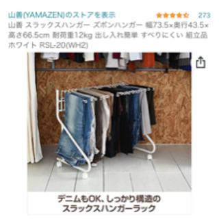 (決まってます♪)スボンハンガーラック − 大阪府