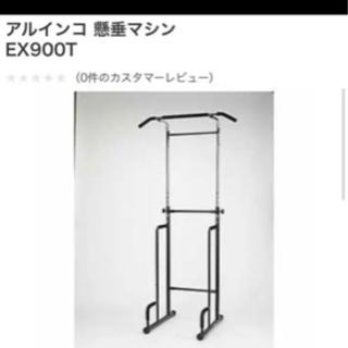 アルインコ 懸垂マシン EX900T