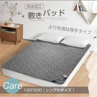 【新品未使用】敷きパッド 防水 シングル 120*200cm 洗...