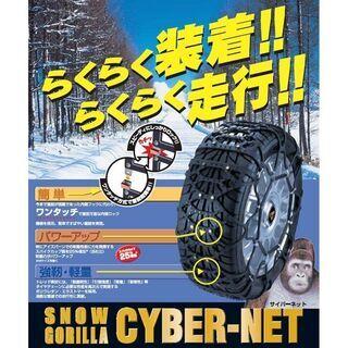 【ネット決済】[週末値下げ]冬支度!タイヤチェーン