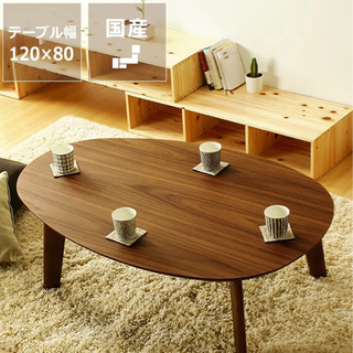 【購入価格29,800円】ウォールナットの木製ちゃぶ台 120c...