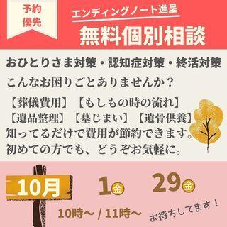 葬儀の無料個別相談【10月】