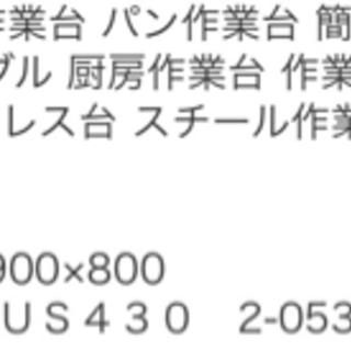 【ネット決済】作業台 スノコ棚 1800×900×800