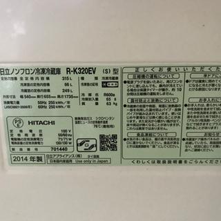 倉庫いっぱいになったセール⭐︎日立 3ドア冷蔵庫 R-K320EV 2014年製 - 売ります・あげます