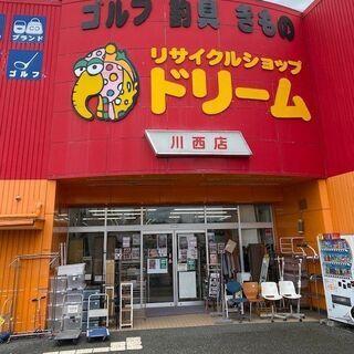 リサイクルショップ ドリーム川西店の店舗紹介です。