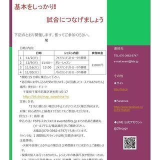 【FSTS特別レッスン(テニス)】11月平日開催
