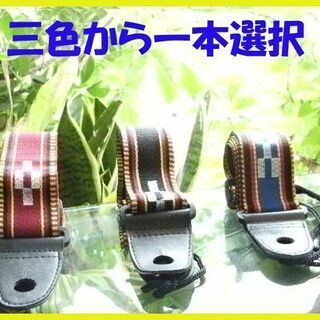 1.000円 沖縄三線専用 ストラップ(肩紐) 赤黒青からお一つ選択