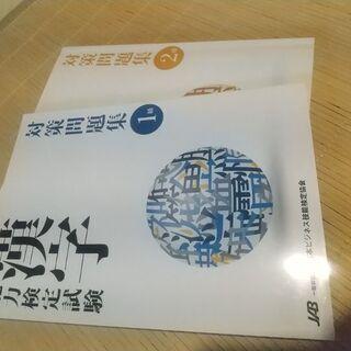 漢字 検定